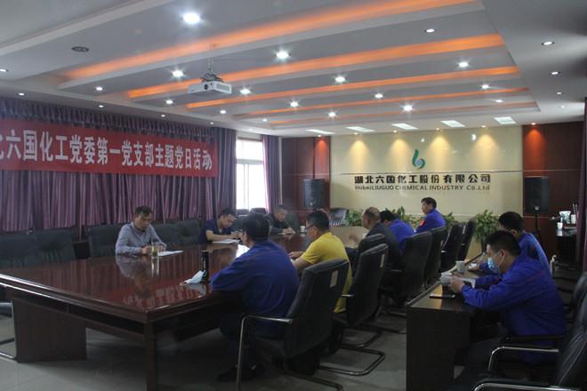 安徽六国化工常务副总经理黄建红来公司调研