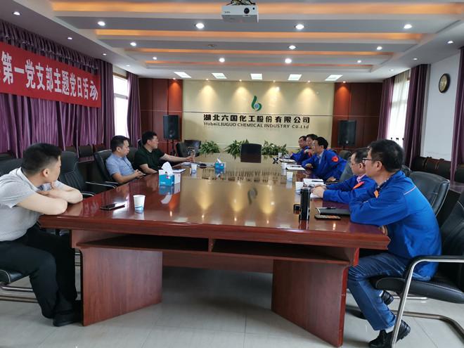 安徽六国化工董事长陈胜前到公司调研