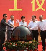 宜昌市副市长张文学参加公司二期精细磷酸盐开工仪式